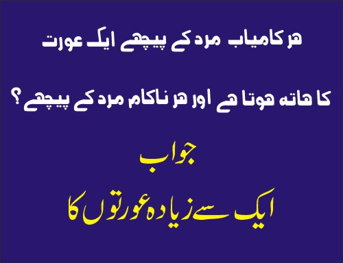 Urdu Funny Question Answers