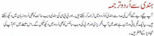Hindi to Urdu Translation