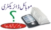 Mobiles Directory of Pakistan