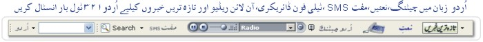 Download Urdu123 Toolbar